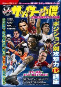 soccer-kozo-102817