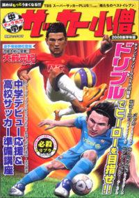 soccerkozo_2008_1